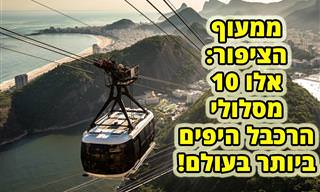 10 מסלולי הרכבל היפים בעולם