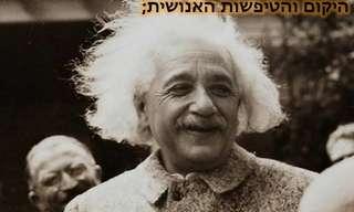 10 ציטוטים נבחרים של אלברט איינשטיין