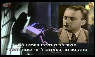 הנוקמים היהודים - סדרת תעודה מרתקת
