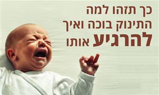 7 סיבות שבגללן תינוקות בוכים ואיך להרגיע אותם ביעילות