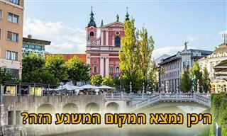 8 אטרקציות בולטות בלובליאנה היפהפייה, בירת סלובניה