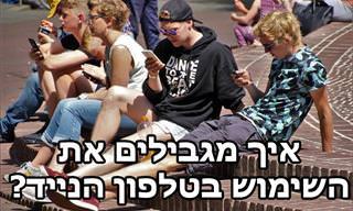 8 שיטות להגביל שימוש בסמארטפון בקרב ילדים ובני נוער