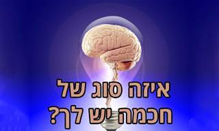 בחן את עצמך: מהו סוג החכמה שיש לך?