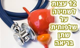 12 טיפים ועצות לשמירת בריאותה של שלפוחית השתן שלכם