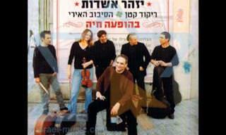 24 שירים של האמן הישראלי והאהוב יזהר אשדות