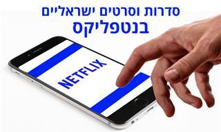 10 סדרות וסרטים ישראליים מומלצים בנטפליקס