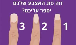 מה צורת האצבע שלכם יכולה לספר על האופי שלכם
