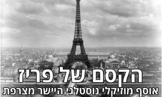 20 שירים נהדרים בצרפתית שיגרמו לך להרגיש ממש כמו בפריז
