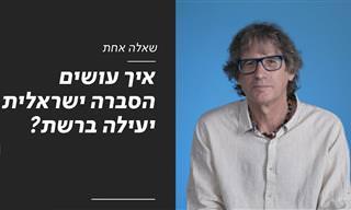 רוצים לייצר הסברה ישראלית יעילה ברשת? כך תעשו זאת נכון!