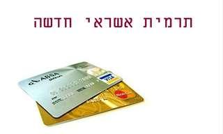 תרמית אשראי חדשה-ישנה! היזהרו!!