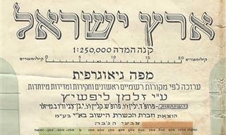 מפות מספרות: ארץ ישראל בשנת 1945