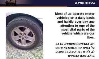 בטיחות וטיפול בצמיגי הרכב, מצילים חיים!!