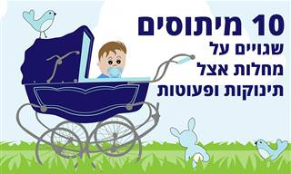 10 מיתוסים שגויים על מחלות אצל תינוקות