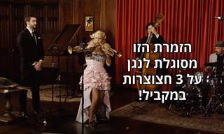תצוגת תכלית: זמרת הג'ז הזו יודעת לשיר ולנגן על 10 כלים שונים במקביל