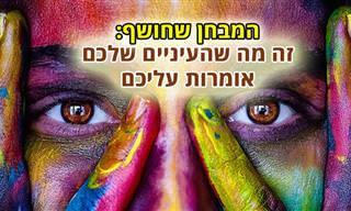 בחן את עצמך: מה העיניים מעידות על האישיות שלך?