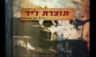 """""""תוצרת ז'יד"""" - סרטו המרגש של חיים הכט"""