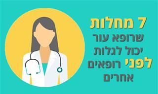 7 מחלות מפתיעות שרופא עור יכול לאבחן