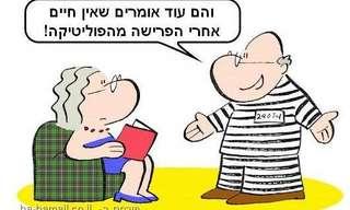 הירהוריו של ראש ממשלה בישראל