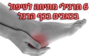 6 תרגילי מתיחה לטיפול בכאבים בכף הרגל