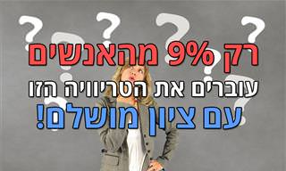 רק 9% מהאנשים עוברים את <b>מבחן</b> הידע הכללי הזה <b>עם</b> ציון מושלם!