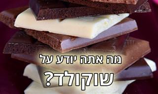 בחנו את עצמכם: <b>מה</b> אתם יודעים על שוקולד?