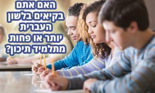 בחן את עצמך: <b>האם</b> <b>אתם</b> בקיאים בלשון העברית וכלליה יותר מתלמיד בתיכון?