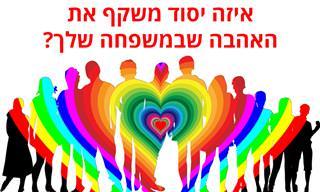 בחן את עצמך: <b>איזה</b> יסוד משקף את האהבה שבמשפחה שלך?