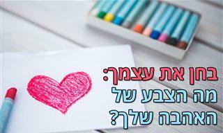 בחן את עצמך: ענה על 12 <b>השאלות</b> הבאות וגלה <b>מה</b> צבע האהבה <b>שלך</b>