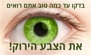 <b>בחן</b> <b>את</b> עצמך: עד כמה טוב אתה רואה גוונים של ירוק?