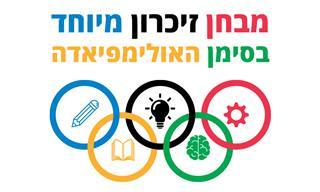 <b>מבחן</b> זיכרון ספורטיבי לכבוד האולימפיאדה