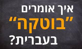 בחן את עצמך: כיצד אומרים את המילה הזו בעברית?