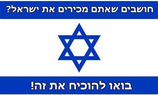 רק מי שבאמת מכיר את <b>ישראל</b> יוכל לענות על 18 השאלות האלה...