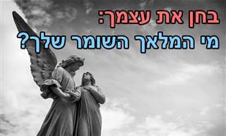 מי המלאך השומר שלך? המבחן הקצר הבא יעזור לך לגלות אותו!