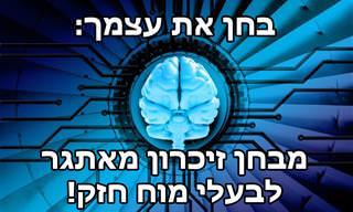 בשביל אתגר הזיכרון הזה תצטרכו לאמץ את העיניים והמוח שלכם!