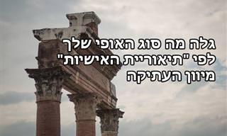 גלה מי אתה באמת על פי &quot;<b>תיאוריית</b> האישיות&quot; מיוון העתיקה...