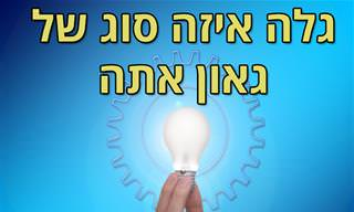 השאלות הפשוטות האלו יכולות לחשוף את תחום הגאונות שלכם...