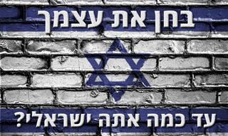 בחן את עצמך: רק ישראלי אמיתי יודע את התשובות לשאלות האלו...