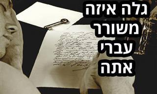 <b>מבחן</b> האישיות שיחשוף לאיזה משורר עברי אתה הכי <b>דומה</b>