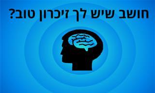 בחן את עצמך: בדוק עד כמה <b>טוב</b> הזיכרון שלך לטווח הקצר
