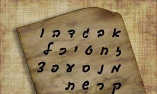 בחן את עצמך: <b>האם</b> <b>אתה</b> יודע מה מקור המילים האלו בעברית?