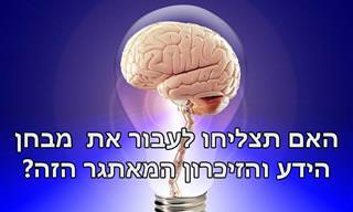 בחן את עצמך: רק בעלי מוחות חזקים יכולים לעבור את המבחן הזה...