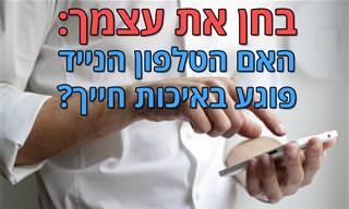 בחן <b>את</b> עצמך: האם הטלפון הנייד פוגע באיכות החיים שלך?