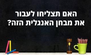 <b>מבחן</b> תרגום מילים מאנגלית לעברית
