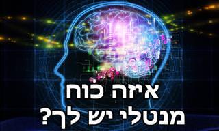 בחן את עצמך: <b>איזה</b> סוג של כוח מנטלי יש לך?