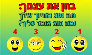 המבחן הזה יעזור לך להתחיל את היום <b>עם</b> חיוך נפלא על הפנים!