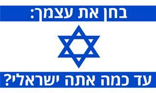 ישראלי אמיתי עובר את המבחן הזה <b>עם</b> ציון מושלם – נסה בעצמך...