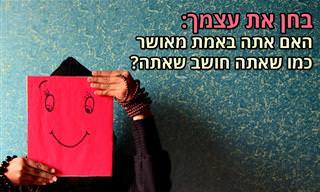 <b>בחן</b> את עצמך: האם אתה מאושר כמו שאתה חושב שאתה?